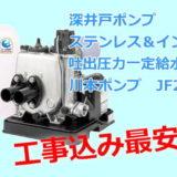 深井戸ポンプJF250Sの交換工事が商品込みで福岡最安値!ジェット交換も新品配管で安心!