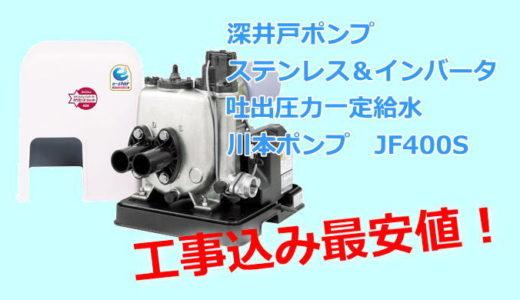 深井戸ポンプJF400Sの交換工事が商品込みで福岡最安値!ジェット交換も新品配管で安心