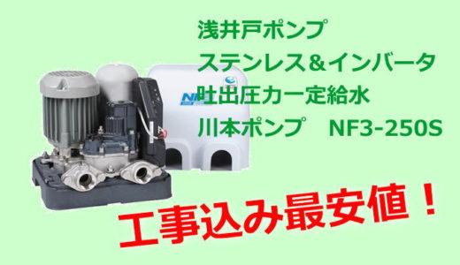浅井戸ポンプ交換工事が商品込みで福岡最安値!平日ご依頼なら即日工事可能!NF3-250S