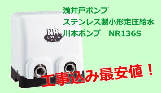 浅井戸ポンプ交換工事が商品込みで福岡最安値!平日ご依頼なら即日工事可能!NR136S