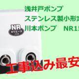 浅井戸ポンプ交換工事が商品込みで福岡最安値!平日ご依頼なら即日工事可能!NR156S