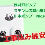 浅井戸ポンプ交換工事が商品込みで福岡最安値!平日ご依頼なら即日工事可能!NR206S