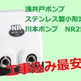浅井戸ポンプ交換工事が商品込みで福岡最安値!平日ご依頼なら即日工事可能!NR256S