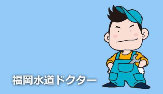 福岡市南区で浅井戸ポンプ交換 まったく動かない!モーターロック